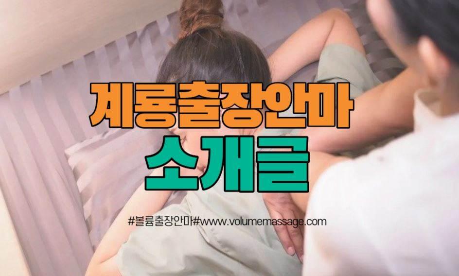 계룡출장안마 소개글