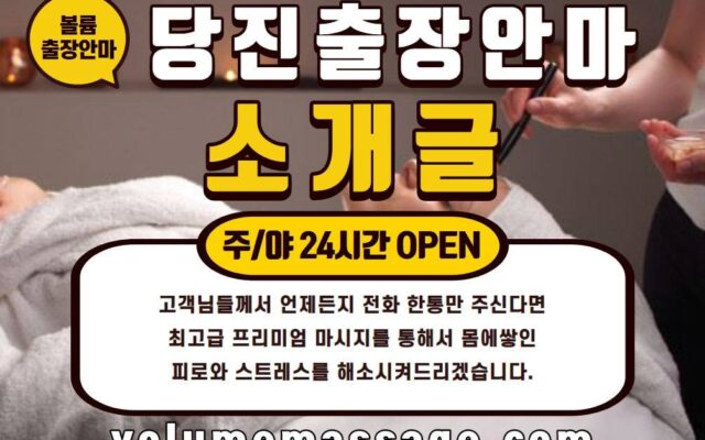 당진출장안마 소개글