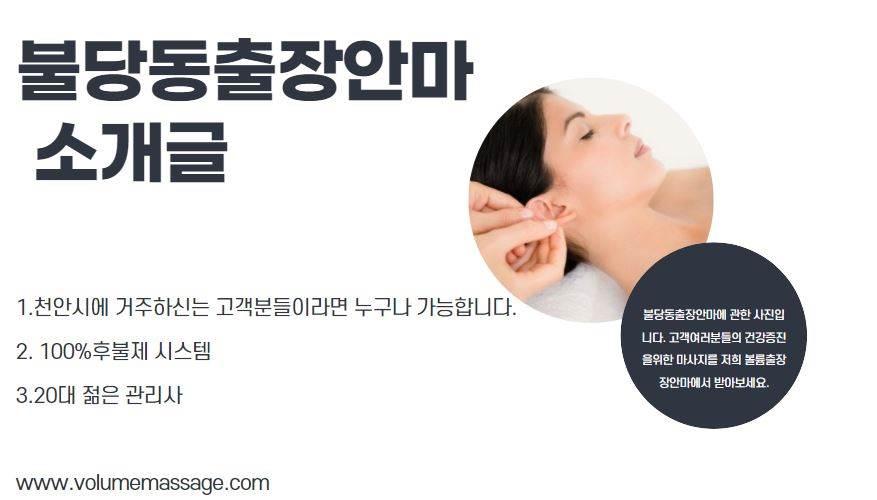 불당동출장안마 소개글