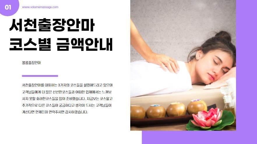 서천출장안마 코스별 금액안내