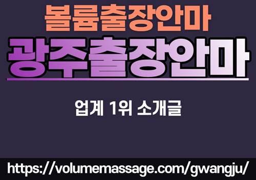 광주출장안마 업계 1위 인사말