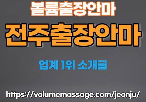 전주출장안마 업계 1위 소개글